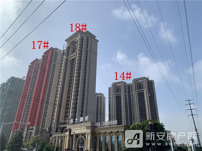 恒大御府5月项目进度 多栋高层正在内部装修