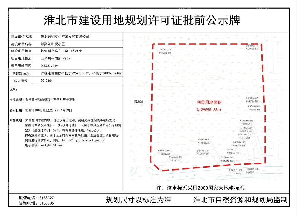 融翔江山悦规划许可证批前公示