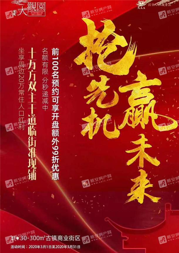 隋唐运河古镇·大观园抢筹优惠
