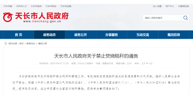 滁州一地发布通告 禁止再做这件事 24小时看管