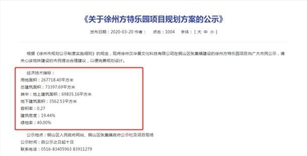 关于徐州方特乐园项目规划方案的公示