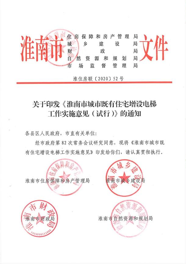 关于印发《淮南市城市既有住宅增设电梯工作实施意见(试行)》(图1)
