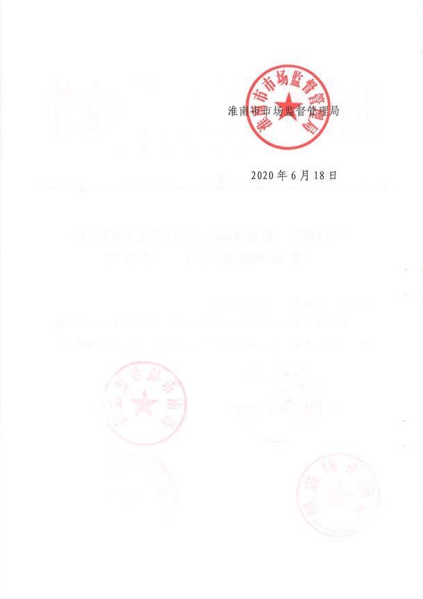 关于印发《淮南市城市既有住宅增设电梯工作实施意见(试行)》(图2)