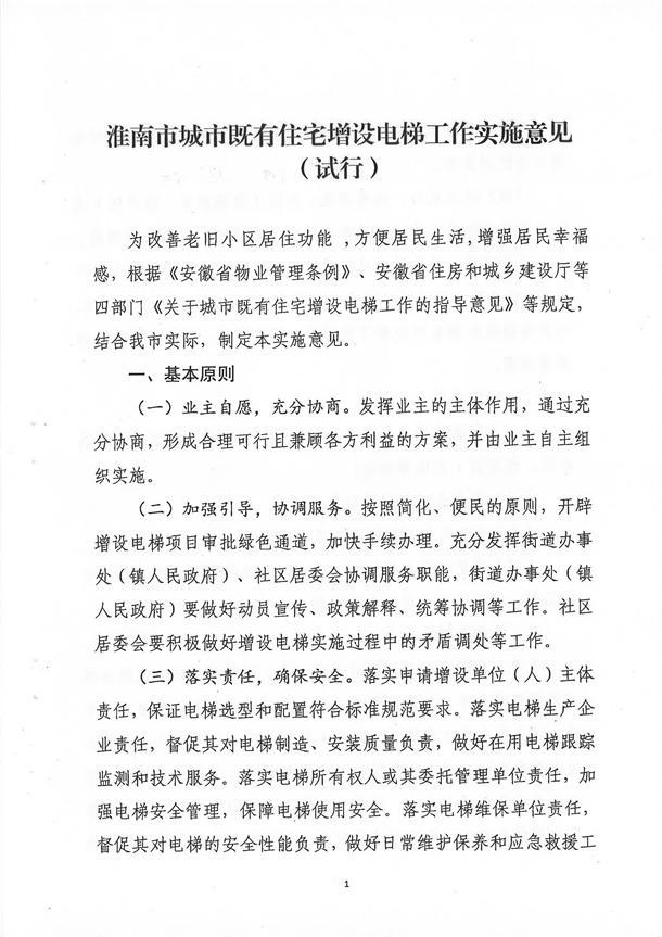 关于印发《淮南市城市既有住宅增设电梯工作实施意见(试行)》(图3)