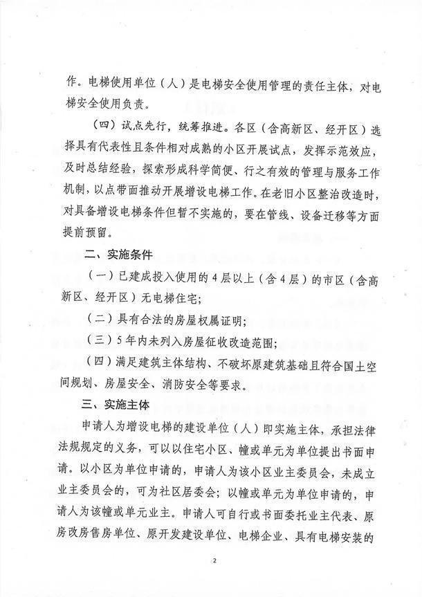 关于印发《淮南市城市既有住宅增设电梯工作实施意见(试行)》(图4)