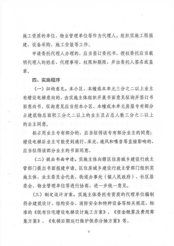 关于印发《淮南市城市既有住宅增设电梯工作实施意见(试行)》(图5)
