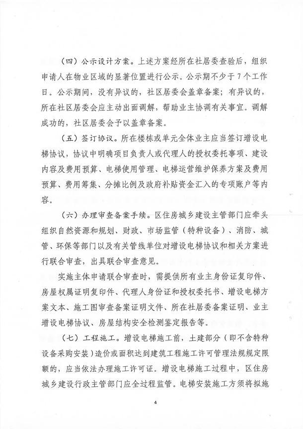 关于印发《淮南市城市既有住宅增设电梯工作实施意见(试行)》(图6)