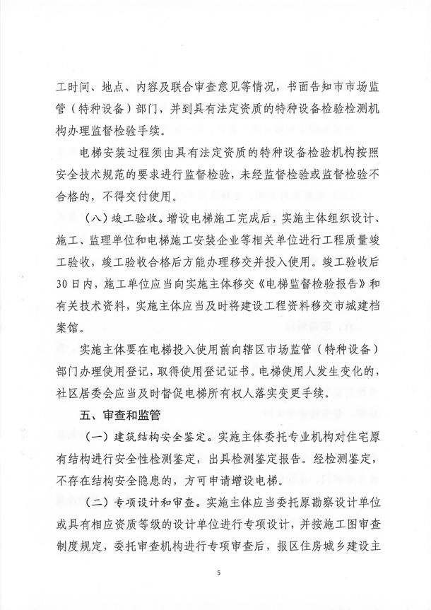 关于印发《淮南市城市既有住宅增设电梯工作实施意见(试行)》(图7)