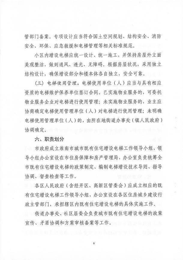 关于印发《淮南市城市既有住宅增设电梯工作实施意见(试行)》(图8)