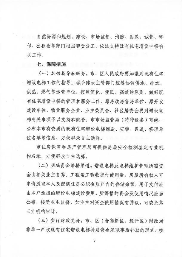 关于印发《淮南市城市既有住宅增设电梯工作实施意见(试行)》(图9)