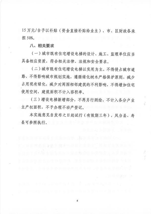 关于印发《淮南市城市既有住宅增设电梯工作实施意见(试行)》(图10)