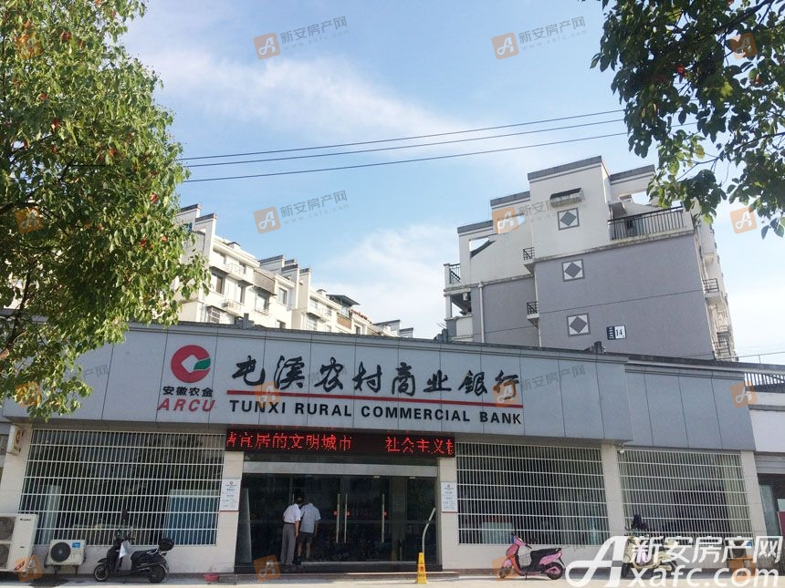 屯溪农村商业银行