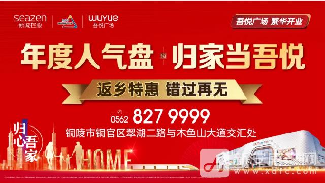 吾悦广场广告宣传图