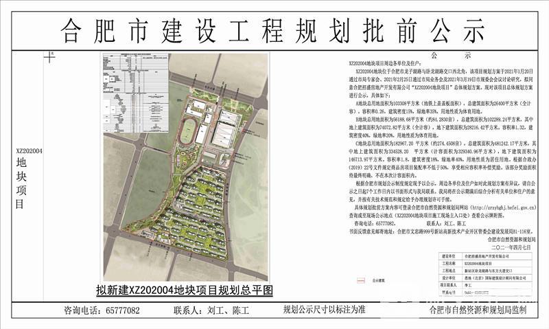 合肥招盛房地产开发有限公司XZ202004地块项目1