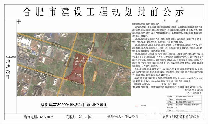 合肥招盛房地产开发有限公司XZ202004地块项目2