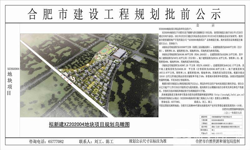 合肥招盛房地产开发有限公司XZ202004地块项目3.jpg