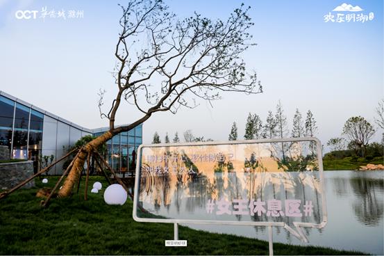 华侨城-欢乐明湖 闪光生活节感光启幕 致谢共见!