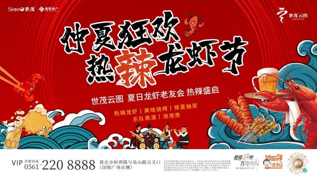 皖赣世茂首届龙虾节