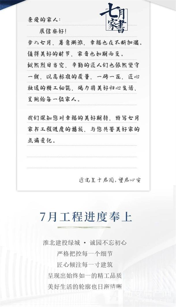 淮北建投绿城诚园7月工程进度 (2)