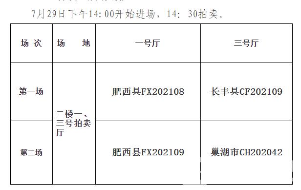 QQ截图20210728093401