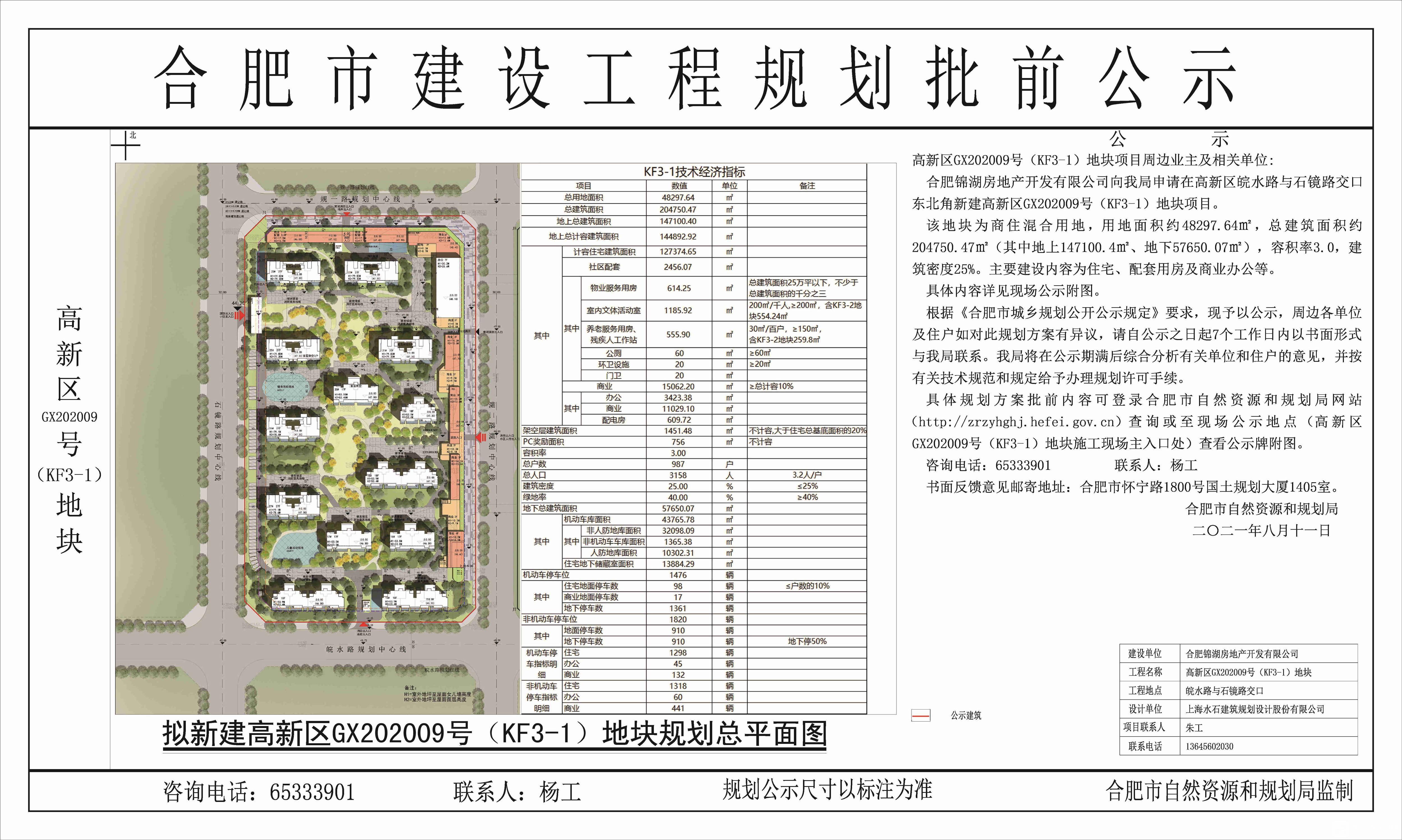 龙湖高新KF3-1地块公示图-模型1 副本_副本_副本