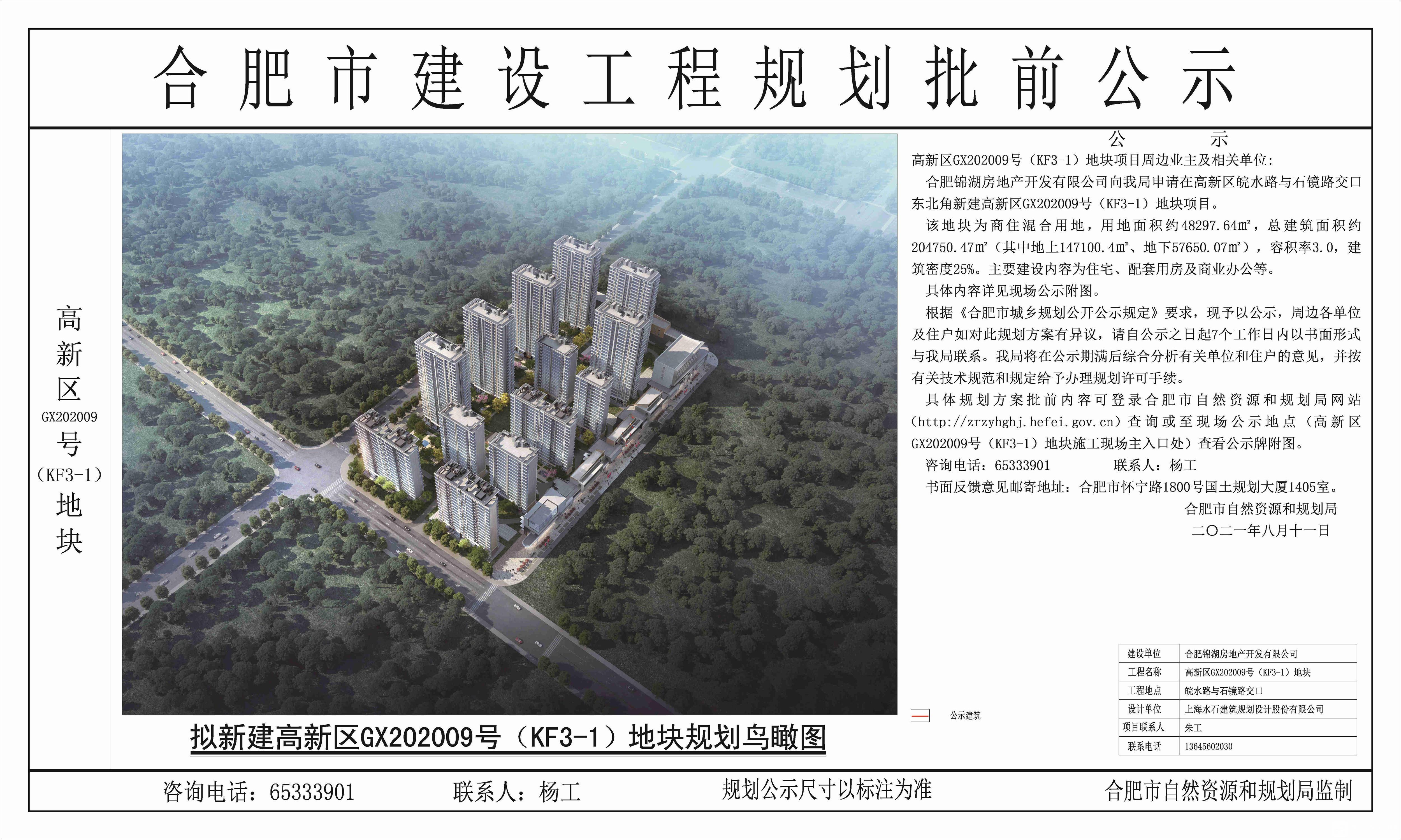 龙湖高新KF3-1地块公示图-模型3 副本_副本_副本