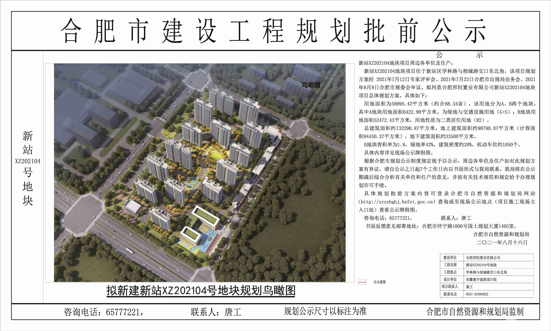 新站202104地块公示图-模型3 副本_副本_副本